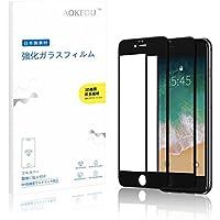 【2枚セット】 Aokeou iphone 8 / iphone 7 用炭素強化フィルム (ブラック) グレアアンチ 強化ガラス 極薄型【3D タッチ対応 高硬度9H スクラッチ防止 気泡ゼロ 自動吸着 艶消しガラス 指紋防止】 (black)