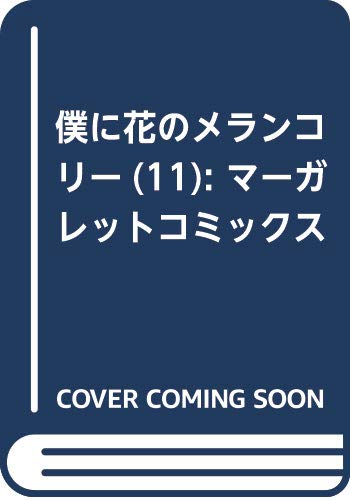 僕に花のメランコリー 11 (マーガレットコミックス)