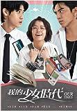私の少女時代 ? 我的少女時代 DVD (通常版)【台湾盤】 リージョンコード3