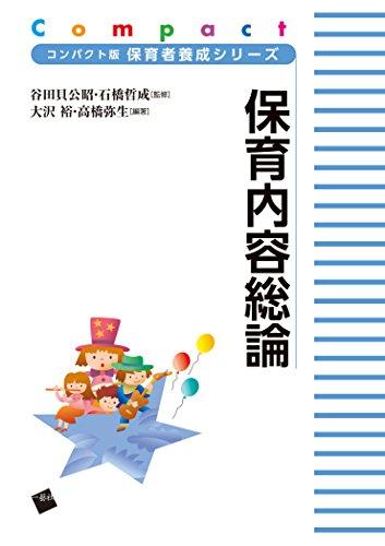 保育内容総論 (コンパクト版 保育者養成シリーズ)
