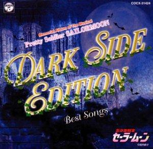 [画像:ミュージカル美少女戦士セーラームーン Dark Side EditionBest Songs~闇からのメロディ~]