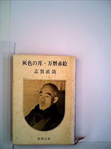 灰色の月/万暦赤絵 (新潮文庫 し 1-6)の詳細を見る