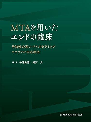 MTAを用いたエンドの臨床 予知性の高いバイオセラミックマテリアルの応用法