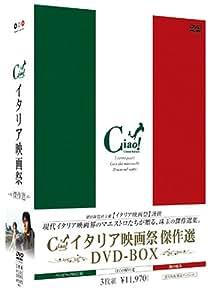 イタリア映画祭傑作選DVD-BOX