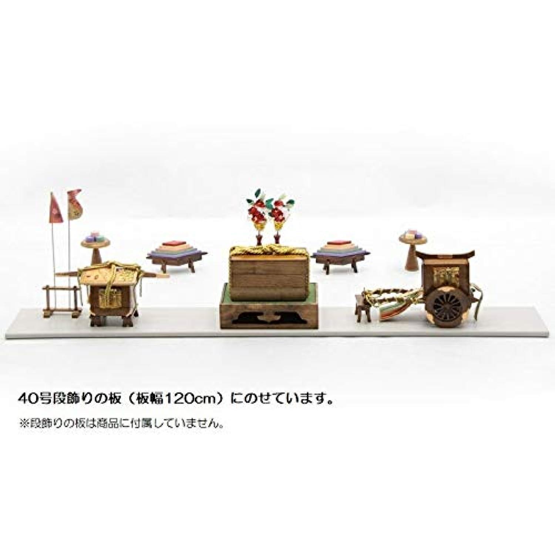 アウトレット品 雛人形お道具セット 40号【it-1027】六品道具 古代塗り