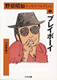 野坂昭如エッセイ・コレクション1 (ちくま文庫)