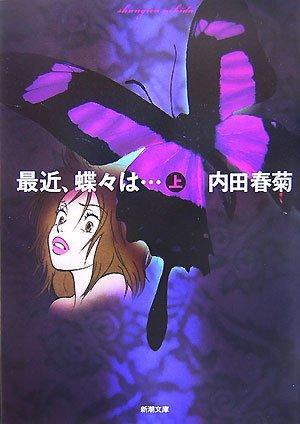 最近、蝶々は…〈上〉 (新潮文庫)の詳細を見る