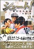 シュート!~新たなる伝説~(8)<完> (講談社漫画文庫)