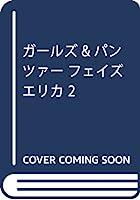 バンダイビジュアル アクタス アニメ製作会社 買収 ガールズ&パンツァー ガルパンに関連した画像-05