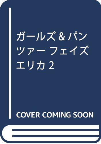 ガールズ&パンツァー フェイズ エリカ 2 (MFコミックス フラッパーシリーズ)