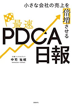 小さな 会社 の 売上 を 倍増 させる 最速 pdca 日報
