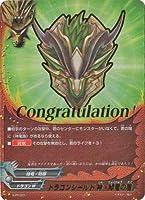 バディファイト/S-PR-001 ドラゴンシールド 神・緑竜の盾