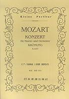 No.133 モーツァルト ピアノ協奏曲 ニ長調<戴冠式> (Kleine Partitur)