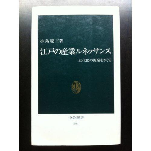 江戸の産業ルネッサンス―近代化の源泉をさぐる (中公新書)の詳細を見る
