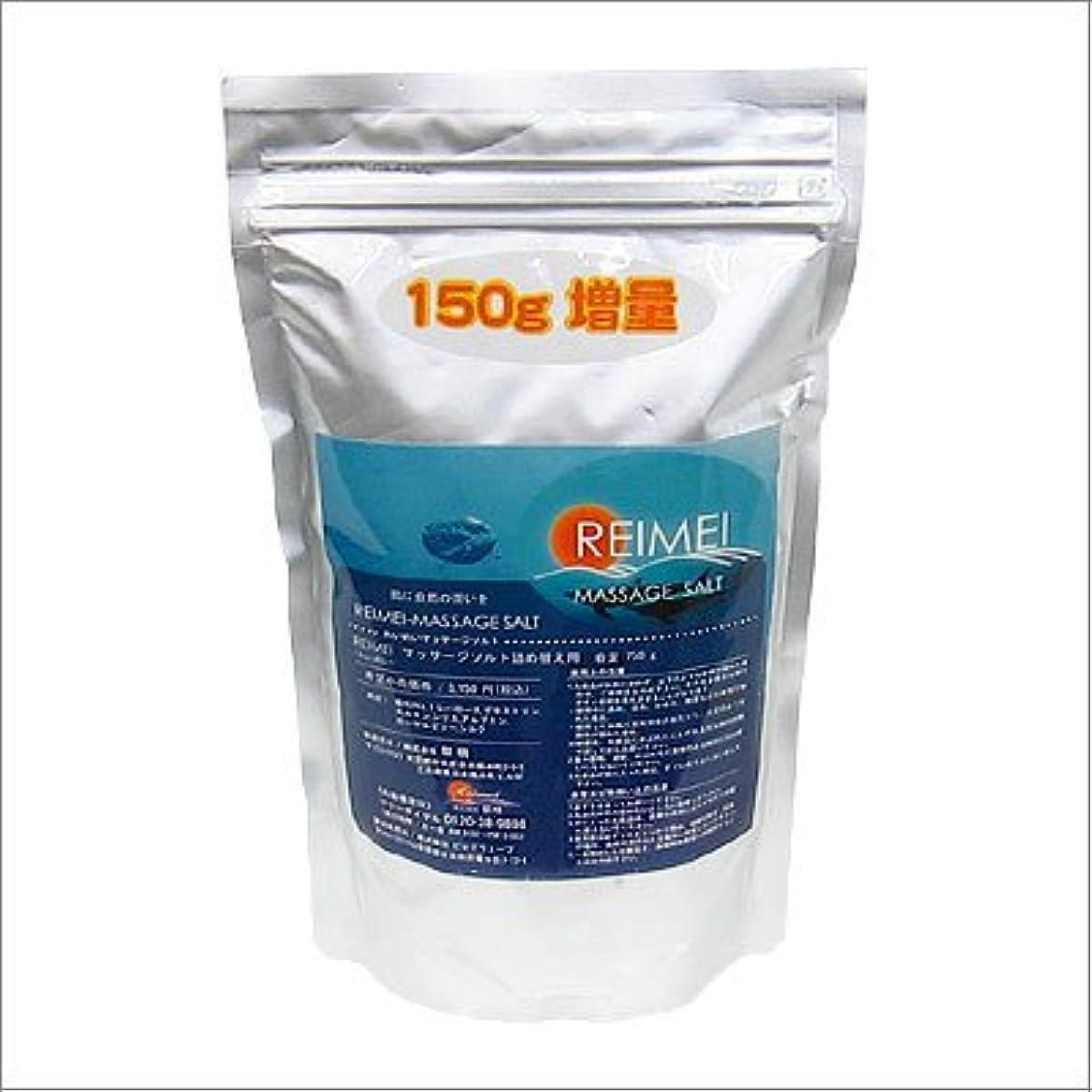 壊滅的な医薬鉛【レイメイ】マッサージソルト 詰め替え用750g