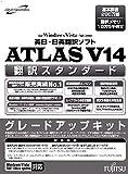 ATLAS 翻訳スタンダード グレードアップキット V14