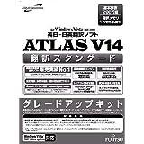 ATLAS 翻訳スタンダード グレードアップキット V14.0