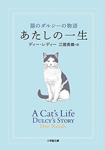 [画像:あたしの一生: 猫のダルシーの物語 (小学館文庫)]