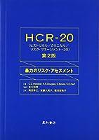HCR‐20(ヒストリカル/クリニカル/リスク・マネージメント‐20)―暴力のリスク・アセスメント