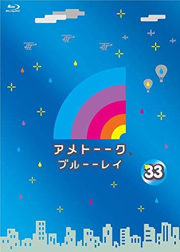 アメトーーク! ブルーーレイ 33 (特典なし) [Blu-ray]