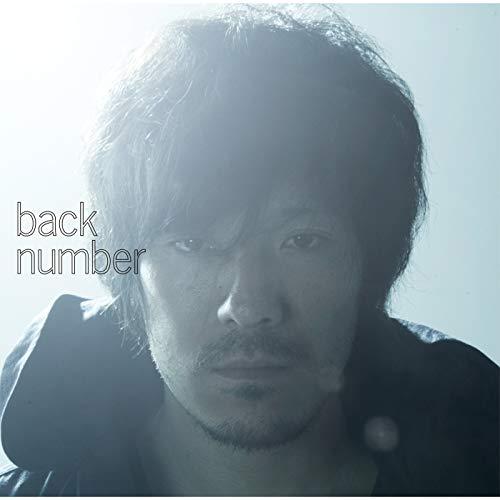 back number【ハイスクールガール】歌詞の意味を徹底解釈♪大丈夫!気持ち悪くない…きっと…の画像