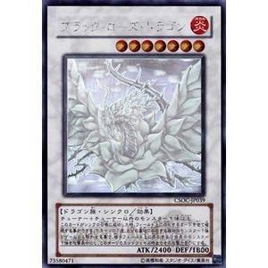 遊戯王 CSOC-JP039-HG 《ブラック・ローズ・ドラゴン》 Holographic