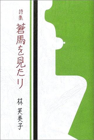 蒼馬を見たり (愛蔵版詩集シリーズ)