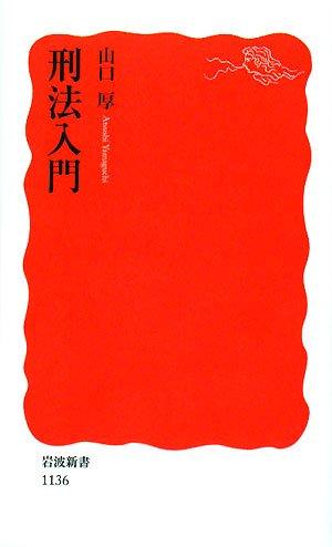 刑法入門 (岩波新書)