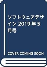 ソフトウェアデザイン 2019年5月号