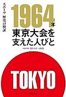 1964年 東京大会を支えた人びと (スポーツ歴史の検証)
