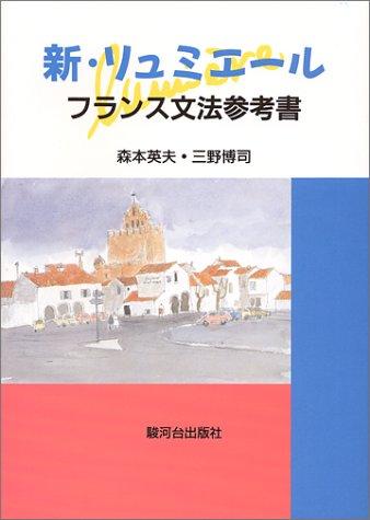 新・リュミエール―フランス文法参考書の詳細を見る