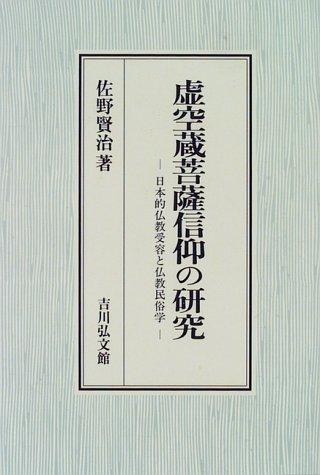 虚空蔵菩薩信仰の研究―日本的仏教受容と仏教民俗学
