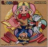 「夢のクレヨン王国」SONGBOOK