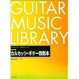 改訂新版 カルカッシ・ギター教則本  溝淵浩五郎 編著