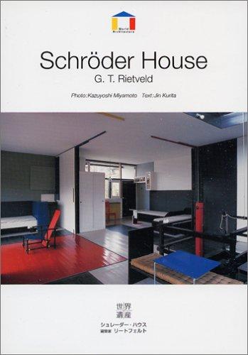リートフェルト シュレーダー・ハウス−1923 オランダ (World Architecture)