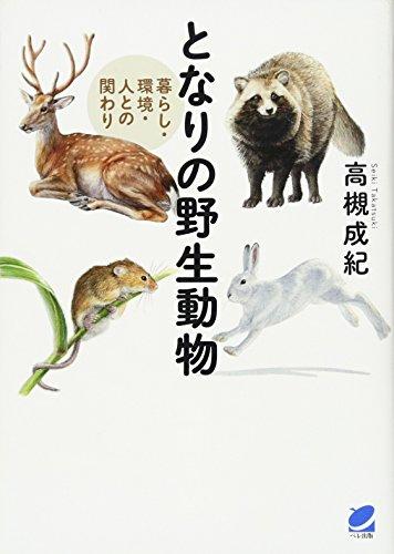 となりの野生動物 (BERET SCIENCE)の詳細を見る