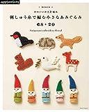 【増補改訂版】かわいいかぎ針編み 刺しゅう糸で編む小さなあみぐるみ68+20 (アサヒオリジナル)