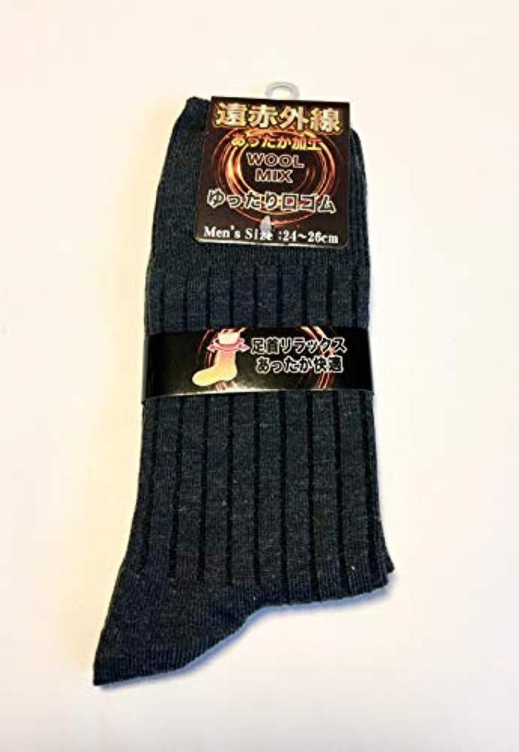 コークスクールスローガン靴下 あったか メンズ 毛混 遠赤外線加工 25-27cm チャコールと黒 お買得4足組