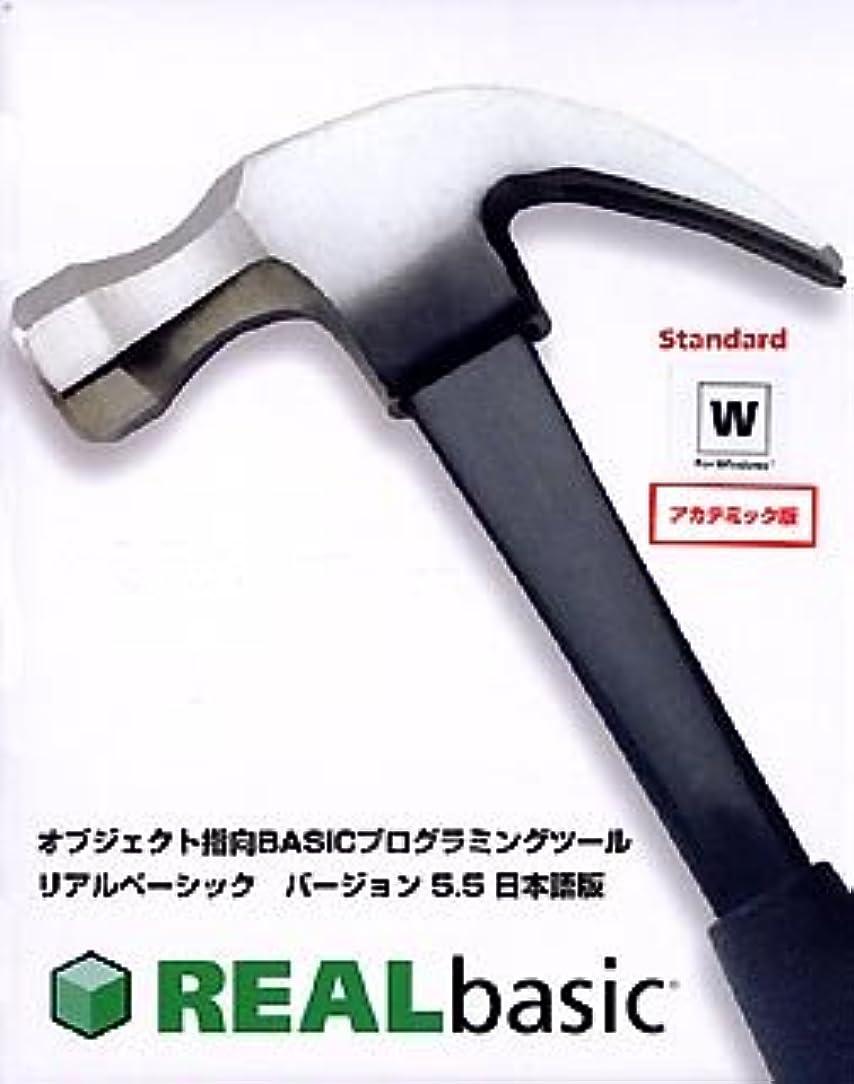 セブン立場議題REALbasic 5.5 Standard for Windows 日本語版 アカデミック版