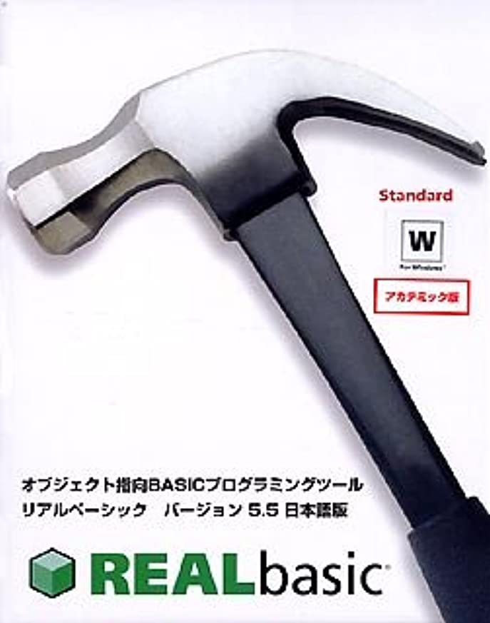 市長威信負REALbasic 5.5 Standard for Windows 日本語版 アカデミック版