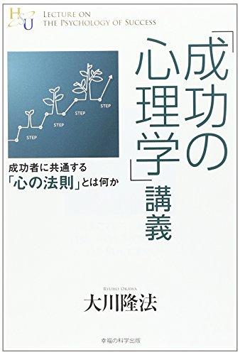 「成功の心理学」講義 (幸福の科学大学シリーズ)の詳細を見る