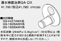 【0701293】ノーリツ 給湯器 関連部材 ユコアGQ-AW用ふろアダプター 漏水検査治具QA-DX