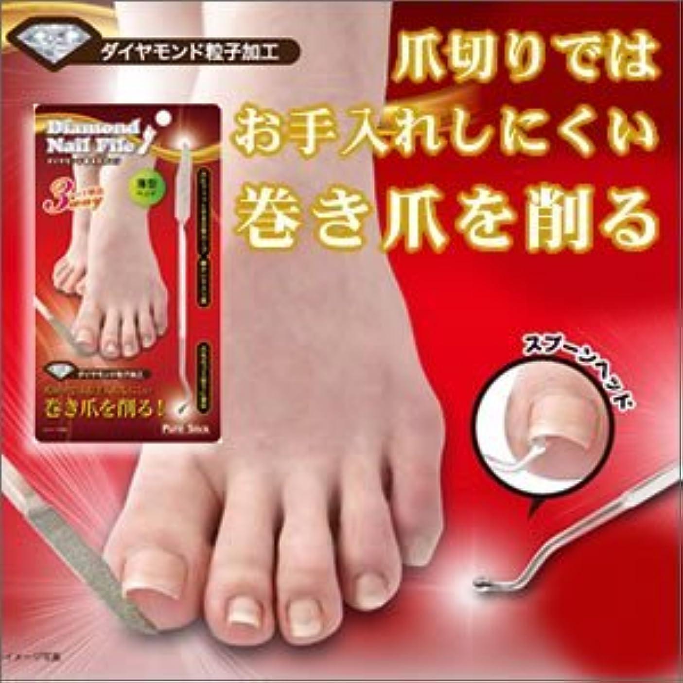 デジタル王室野なダイヤモンド巻き爪ヤスリ