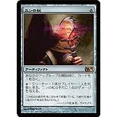 マジック:ザ・ギャザリング【ニンの杖/Staff of Nin】 M13-217-R ≪基本セット2013 収録≫