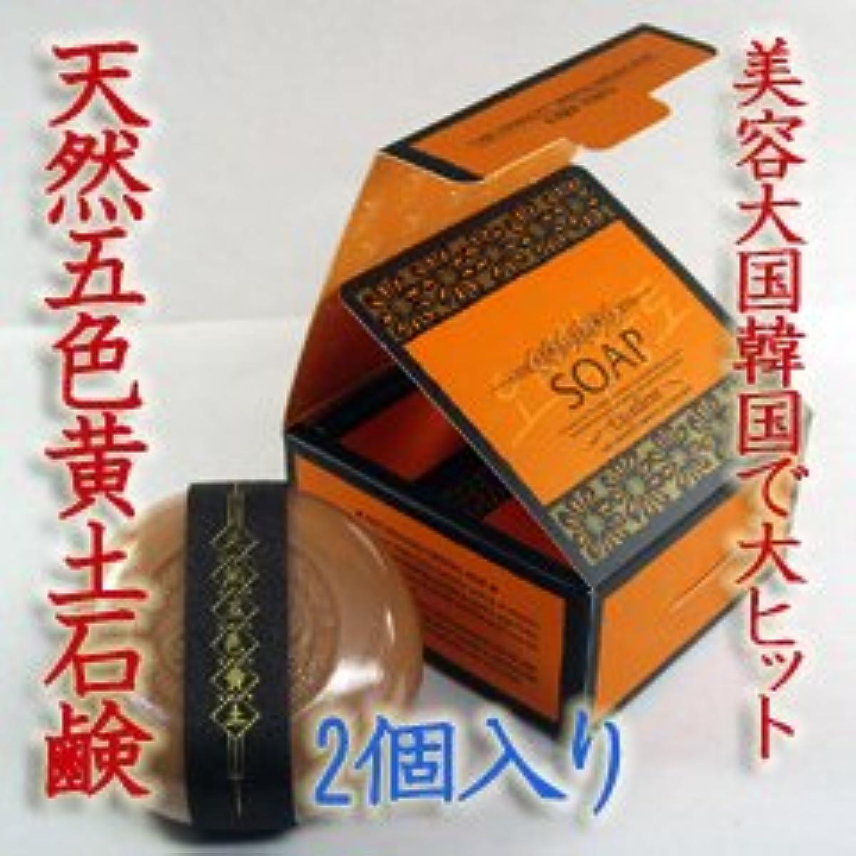 インシデントけん引現代美容石鹸 【五色黄土石鹸 2個入り】 ピエラス正規品