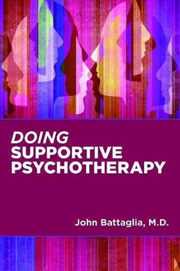 クランシー無駄だシチリアDoing Supportive Psychotherapy