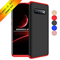 Galaxy S10ケース、3in1・超薄型・360度全面保護・耐衝撃性・指紋防止スマートフォン携帯電話ケース、Samsung Galaxy S10カバー+保護フィルム(黒と赤)