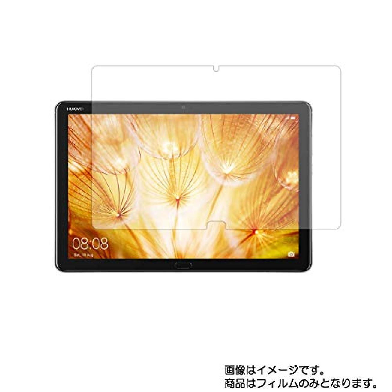 入る硬さ下位HUAWEI MediaPad M5 lite 10.1インチ 2018年11月モデル 用【反射防止ノンフィラータイプ】液晶保護フィルム ギラツキなし