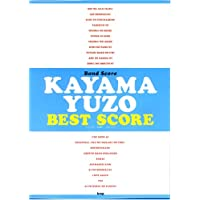 バンドスコア 加山雄三 BEST SCORE (Band score)