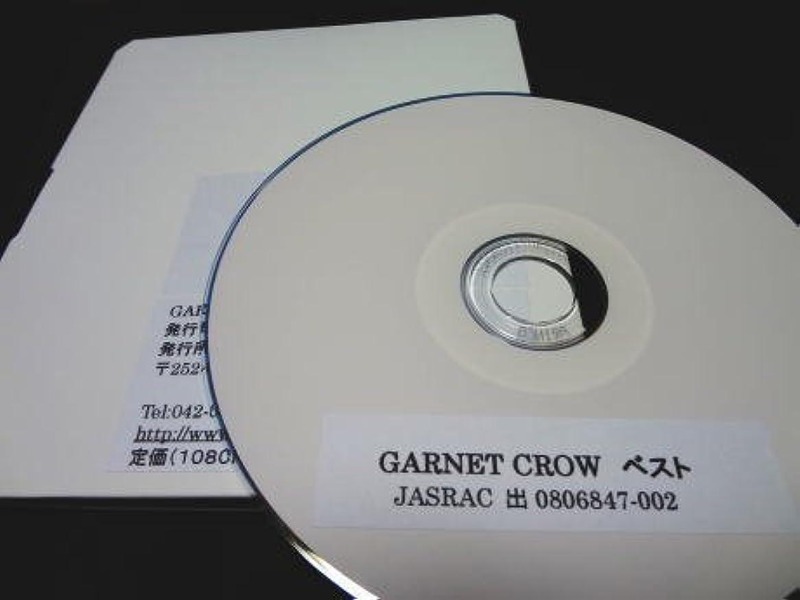 ディレクター招待パンチギターコード譜シリーズ(CD-R版)/GARNET CROW(ガーネットクロウ)ベスト (全107曲)
